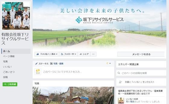 坂下リサイクルサービス|フェイスブック