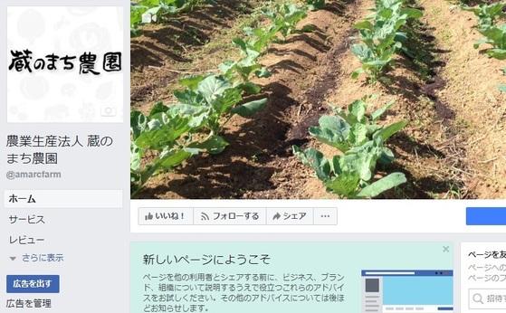 蔵のまち農園|フェイスブック