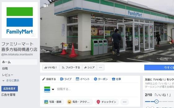 ファミリーマート稲荷橋通り店|フェイスブック