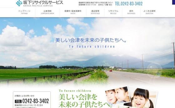 坂下リサイクルサービス|ホームページ