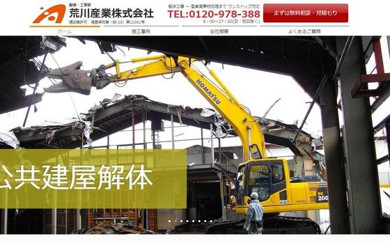 磐梯・工事部|ホームページ