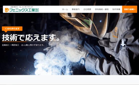 フェニックス工業|ホームページ