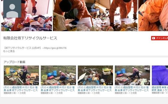 坂下リサイクルサービス|ユーチューブ