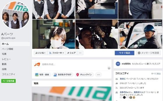(有)Aパーツ|フェイスブック