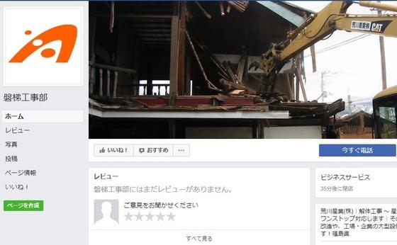 磐梯・工事部|フェイスブック