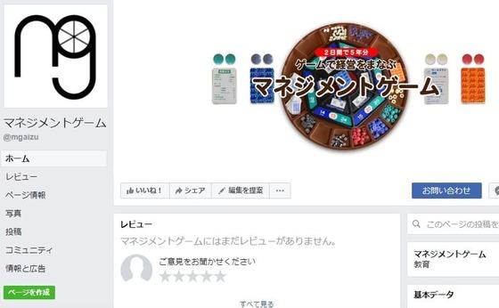 マネジメントゲーム|フェイスブック