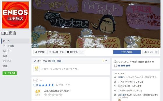 山庄商店|フェイスブック