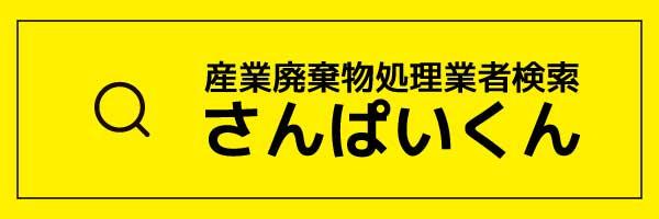 ふくしまファン2019