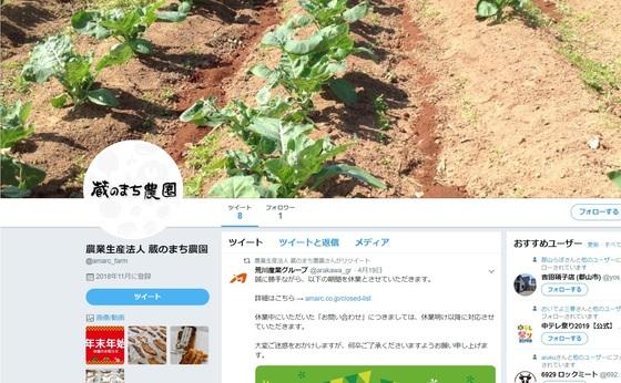 (株)蔵のまち農園|ツイッター