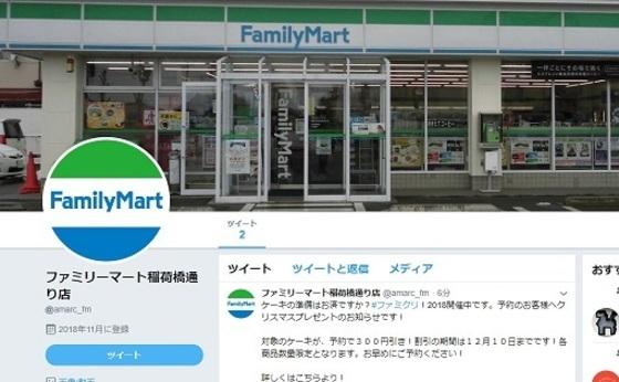 ファミリーマート稲荷橋通り店|ツイッター